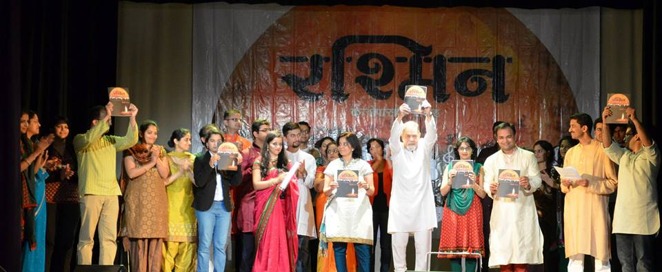 Rashmin Diwali Ank Prakashan by Dr. Shriram Lagoo